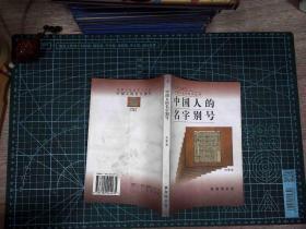 中国人的名字别号 正版现货L4023-L