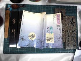 梁秋实雅舍杂谈  正版现货L1020-L