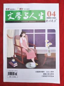 文学与人生素材魔方(2020年第4期)