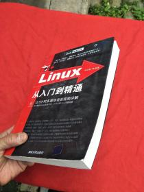 Linux从入门到精通(附光盘)