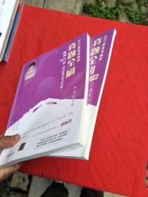 2021新高考数学真题全刷 疾风40卷(理科版或新高考版)全2册