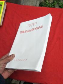 铁路客运运价里程表 中华人民共和国铁道部铁路旅客运输规程附件四(2012年印)