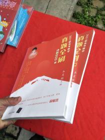 2021新高考数学真题全刷决胜800题(全2册)