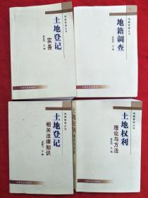 地籍管理丛书 :土地登记实务,土地权利理论与方法,地籍调查,土地登记相关法律知识 (四本一套合售)