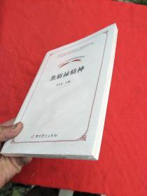 中国共产党革命精神系列读本——焦裕禄精神