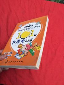 成长智囊 小学卷--挑战孩子学习力的101个大思考故事