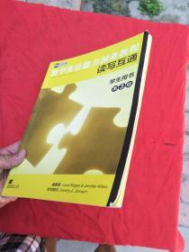 留学英语能力预备教程读写互通学生用书第3级