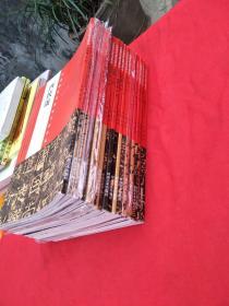 中国最具代表性书法作品(第二版)21本合售不重复,见图