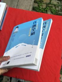 2021新高考数学真题全刷 基础2000题(全2册)