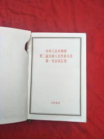 中华人民共和国第二届全国人民代表大会第一次会议汇刊(品相特别好,可惜书皮撕掉了)