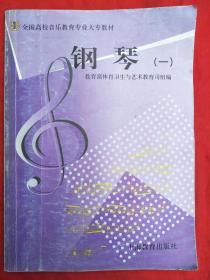 全国高校音乐教育专业大专教材 钢琴(一)