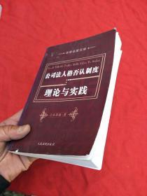 公司法人格否认制度理论与实践