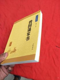 中华经典藏书 曾国藩家书