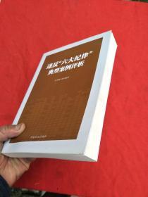 """违反""""六大纪律""""典型案例评析"""