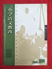 小学语文教改(创刊号)