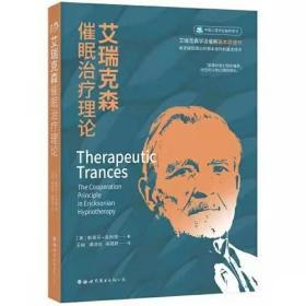 艾瑞克森催眠治疗理论 心理学 (美)斯蒂芬•吉利根 新华正版