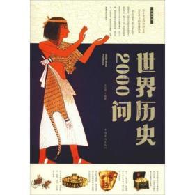 世界历史2000问 外国历史 文征明