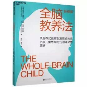 全脑教养 拓展儿童思维的12项性策略 新修版 素质教育 (美)丹尼尔·西格尔,(美)蒂娜·佩恩·布赖森