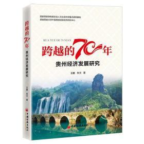 跨越的70年 贵州经济发展研究 专著 王鹏,朱文著 kua yue de 70 nian