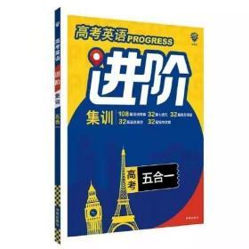 高考英语进阶集训 五合一