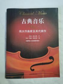 古典音乐:伟大作曲家及其代表作【16开 看图见描述】