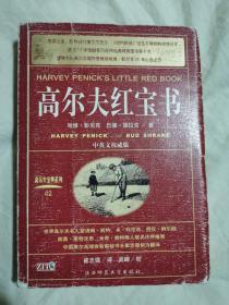 高尔夫红宝书(中英文权威版)【32开 2006年一印 看图见描述】