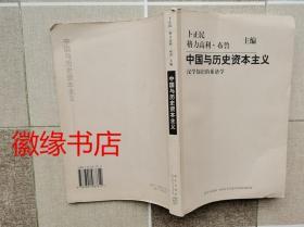 中国与历史资本主义(汉学知识的系谱学)书边有折痕