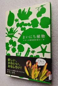 まいにち植物 ひみつの植物爱好家の一年(日文原版书)