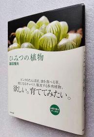 ひみつの植物(日文原版书)