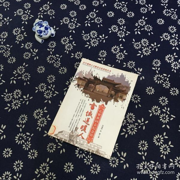 雪域送暖人:孔繁森同志纪念馆 /刘建国、陈霞