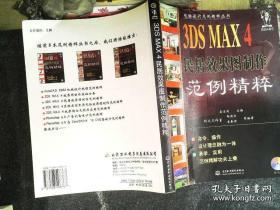 3DS MAX 4民居效果图制作范例精粹