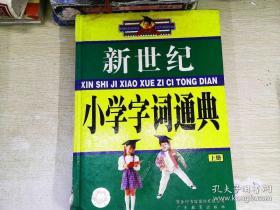 新世纪小学字词通典(上册)