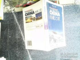 )西藏之旅