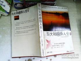 与大师感悟人生(中国卷)