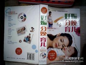 妊娠分娩育儿 第五版