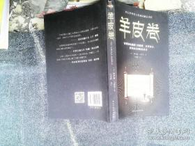 羊皮卷职场经商必读书籍青春励志自我提高书籍提升情商必读书籍人