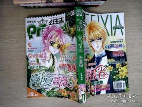 飞霞公主志2009.08上半月刊 绿野仙踪