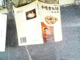 今晚食乜鎹---秋冬篇
