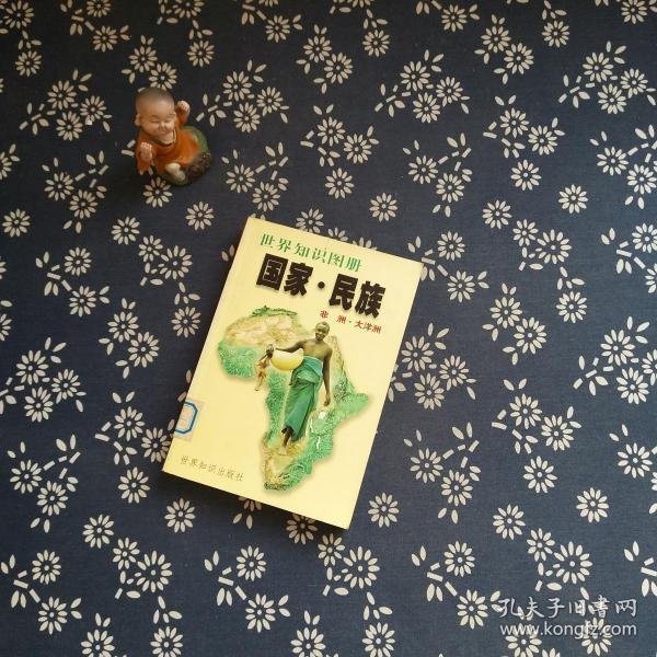 国家·民族:世界知识图册.非洲·大洋洲 /石应天、郭崇立