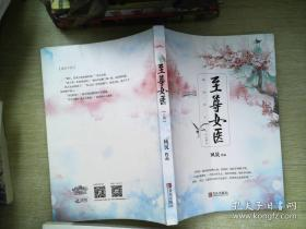 至尊女医(全3册)