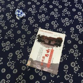 古田铸军魂:古田会议纪念馆 /傅柒生、陈明睿