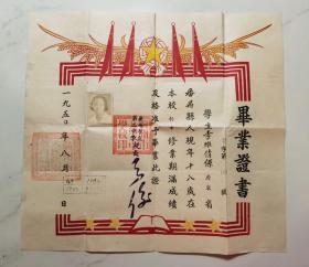 1950年,广州市立第二中学校,毕业证书    (始于1825年的学海堂书院)
