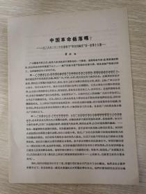 中国革命低落吗?