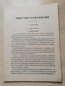 中国共产党第六次代表大会底决议案