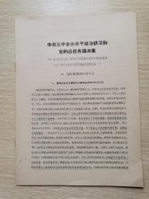 中共三中全会关于政治状况和党的总任务议决案