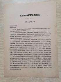 红军第四军军党部布告 告商人及知识分子