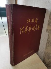 江西省信丰县地名志