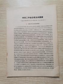 中共二中全会政治决议案
