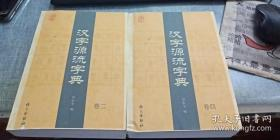 汉字源流字典(4本1套)
