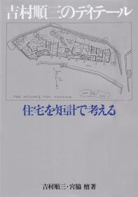 吉村顺三のディテール 住宅を矩计で考える  吉村顺三住宅详图集